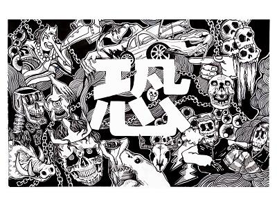 "illustration practice ""horror"" font terror design ui illustration design illustration vector illustration"