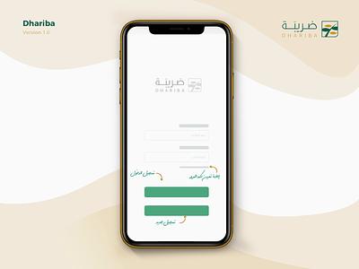 Dhariba App - Prototype website money icon workflow intarface prototypes rtl arabic ux app ui design