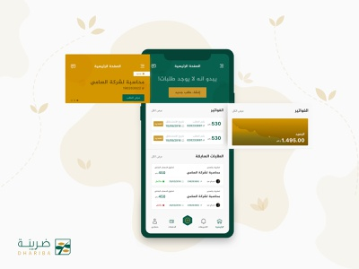 Dhariba App - UI/UX Design prototypes icon typography web animation branding rtl illustration website workflow design ui ux logo app arabic intarface