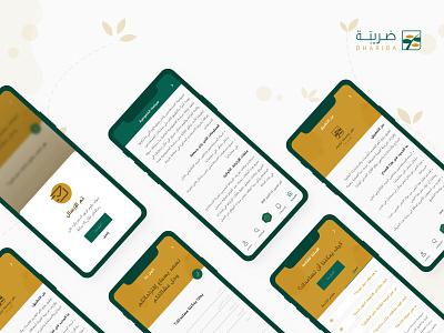 Dhariba App - UI/UX Design intarface arabic app logo ux ui design workflow website illustration rtl branding animation web typography icon prototypes