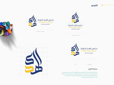 الهويه البصرية لمدارس الهدى الدولية Huda Schools ID تركيا شعارات-عربية school brand vector logo arabic