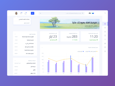 Law Offices Management System homepage عربي محامين لوحة تحكم نظام كفة web ux ui trending product interface design dashboard ui dashboard colored clean ui clean app محاماه