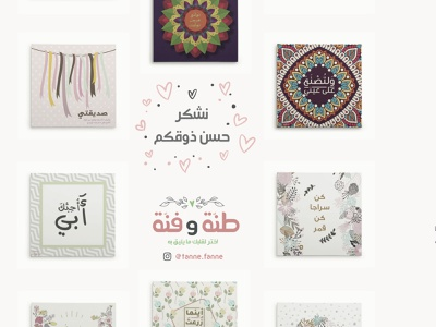 Tanne fanne wall art art فن عربي تصميم لوحات شعار هويه لوغو branding illustration web design arabic logo