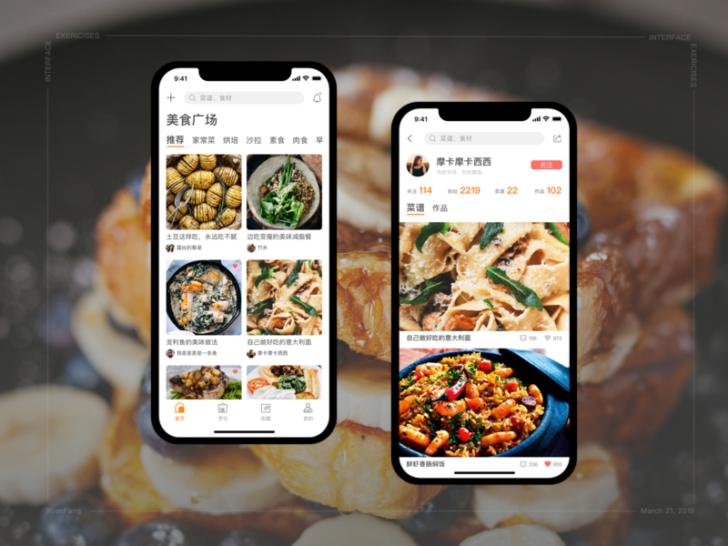 Kitchen app interface exercises ui