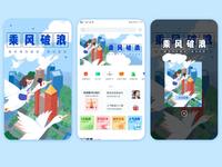 FLYING ui design banner design illustration illustration