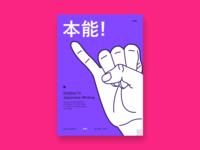 Sign Hand Illustration #1