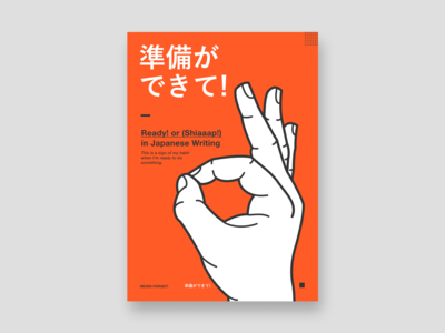 Sign Hand Illustration #2