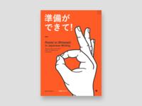 Sign Hand Illustration #2