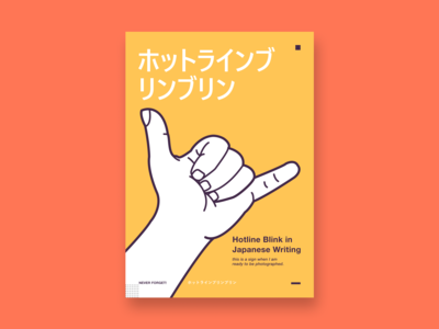 Hand Sign Illustrator #3