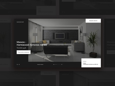 Interior studio | Web design