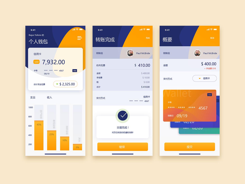 钱包 用户界面