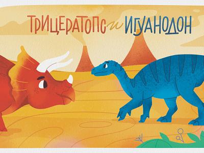Pirogov Children's Ward fourplus triceratops childrens illustration paleontology dinos textures dinosaurs popular science biology science illustration procreate animals digital illustration illustration