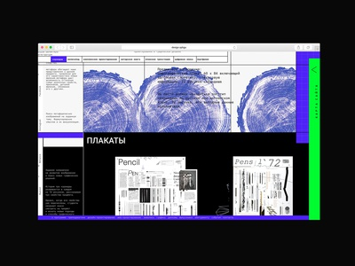 Website concept for the M.A. Graphic Design at SPBU