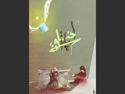 Gnawa V2 calligraphy arabic calligraphy photoshop painting dribbble create design illustration