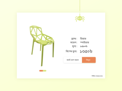 Special Offer For Design Chair - DailyUI036