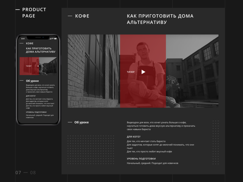 Product page for Ulitsa website дизайнер виктор клименко viktor klimenko designer inner page web design website web mobile adaptive ux ui accent content video product page page product design