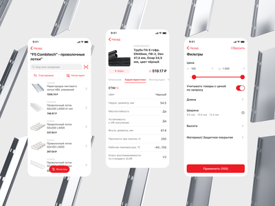 DKC App ecommerce catalogue card ui list product card filter production interface industry electrical 3d technology tech manufacture ui ux app catalog equipment mobile