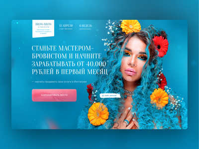 landing page for online brow training course makeup courses smm instagram blue blogger flower beautiful beauty training web ux web ux  ui ux ui one page landing page landing first screen design