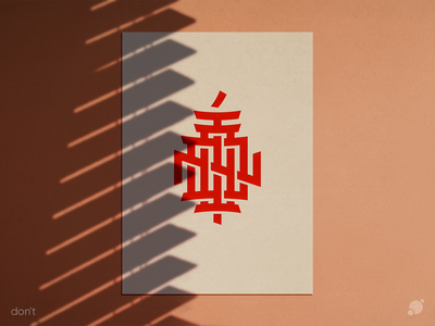 Japanese Logo Designs Themes Templates And Downloadable Graphic Elements On Dribbble