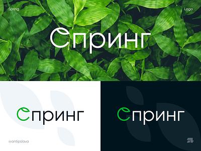 Spring logo - Cyrillic plants icon modern logo visual identity minimal creative typographic logo graphic design antipslava spring logo spring brand identity branding typography logo