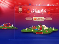 The World cup Activity collection page of 500.com