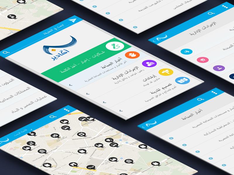CU Agadir - Arabic mobile app arabic mobile flat app android icons map colors design