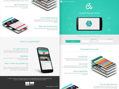 Ev - Arabic prelaunch website landing homepage shots mobile app design ui responsive minimal android video