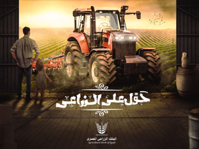 Re - campaign of the Agricultural Bank of Egypt