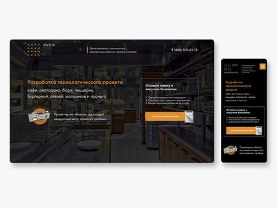 Лендинг про проектировщиков и строителей кафе, ресторано..