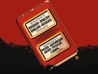 Romanov's Dictionary (Stranger Things)