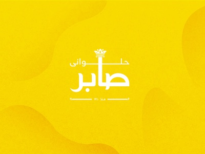 Saber Patisserie Rebranding saber-patisserie-rebranding graphic design branding logo