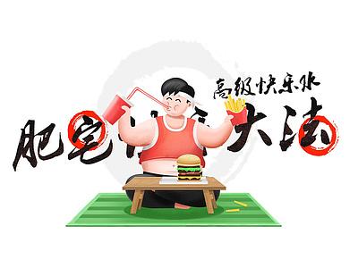 Obese otaku web icon design ui illustration