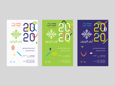 Olive Land - Posters visual identity visual design saudi arabia olive abstract festival poster artistic branding art illustrator graphic design graphic design