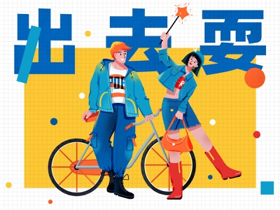 wanna go out and play bicycle boy girl people people illustration illustration