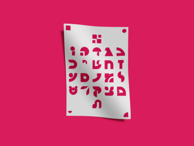 22 Days of Hebrew Type Poster