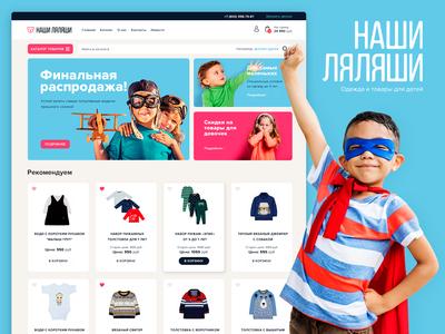 Наши Ляляши Интернет магазин детской одежды.