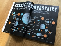 Forbes Japan - Connected Industries