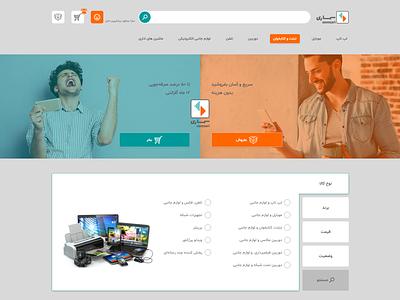 shopping web design logodesign xd electronics store ui web design shopping logo adobexd website