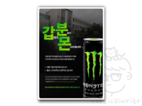 Monster Energy C.A.T event support poster 2