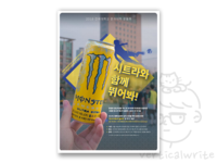 Monster Energy C.A.T event support poster 3