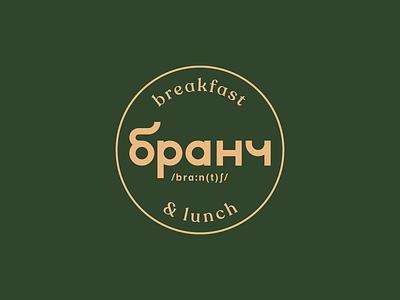 бранч — Logo bar lunch breakfast restaurant graphic standards brand guidelines geometric typography branding logo identity