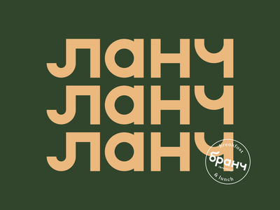бранч — Lunch time! food typography branding geometric logo identity lunch breakfast restaurant bar