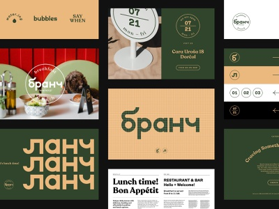 бранч — Visual identity geometric brand guidelines signage styleguide typography branding identity logo food restaurant lunch breakfast bar