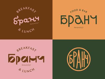 BRUNCH Restaurant Identity — Draft