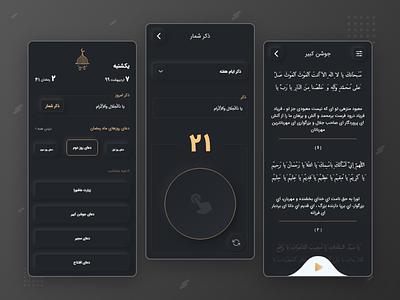 Ramadan Kareem ramadan mubarak user experience user interface tutorial education xd sketch ios mobile application trends web design ux design ui design design