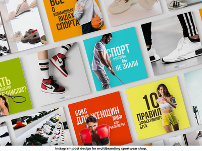 Post design for multibranding sportwear shop.