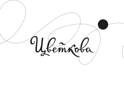 Tsvetkova logo typography logo design cyrillic logo logodesign logotype illustration vector design branding lines calligraphy logo