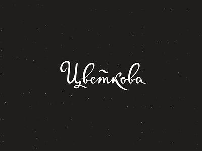Cyrillic logotype russian typography cyrillic logodesign lettering branding design logo vector