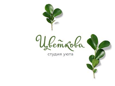 Tsvetkova lettering logotype logodesign cyrillic typography branding design vector logo