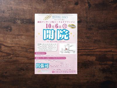 Osteopathic flyer design flyer artwork poster graphic design flyer design